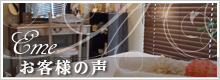 Emeオフィシャルブログへ