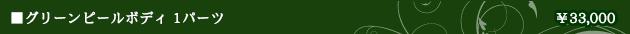 グリーンピールボディ