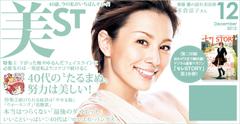 美ST 2012年12月号